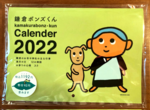 2021.10.19ボンズくん表紙.jpg.png