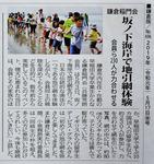 タウンニュース記事.JPG