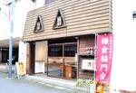 会場「やまご」DSC_8074.JPG