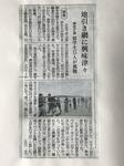 神奈川新聞記事.JPG